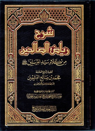 Charh Riyadh as Salihin - Sheikh al 'Uthaymin