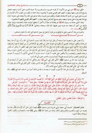 Charh Riyadh as Salihin - Cheikh al 'Uthaymin