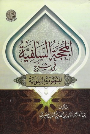 Charh al Mandhoumat al Bayqouniyah - Sheikh Abi 'abdel A'la Khalid