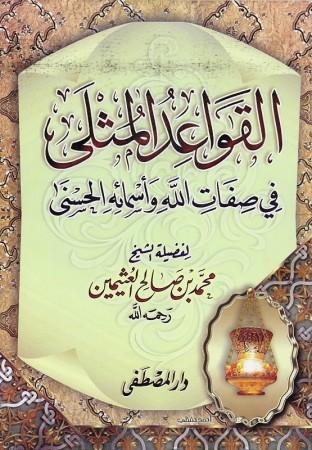 Qawa'id al Muthla - Sheikh al 'Uthaymin