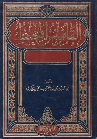 Al-Qamous al-Mouhit -  القاموس المحيط