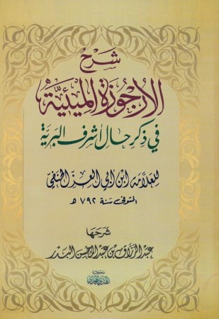 Charh al Ourjouzat al Mi-aya - Sheikh abderRazzak al 'abbad
