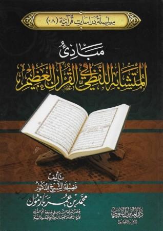 Mabadi-ou al moutachabih al lofdh fil Qur'an al 'adhim - Sheikh Muhammad Bazmoul