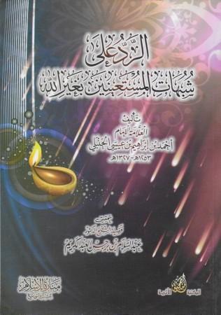 Ar-Rad 'ala choubouhat al mousta'inin bi ghayri Allah - Sheikh ibn Burjis