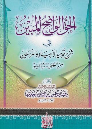 Al Haqq al wâdih al moubin fi charh tawhid al anbiyah wal moursalin - Sheikh Sa'di