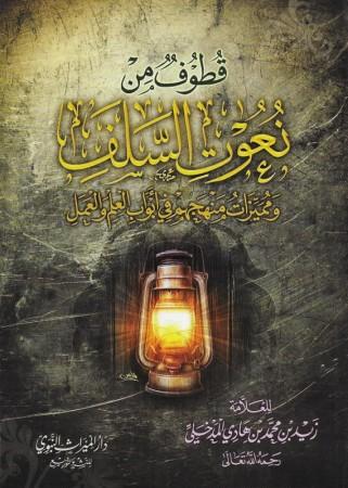 Qoutouf min nou'out as salafi - Sheikh Zayd al Madkhali