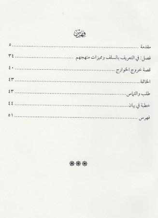 Qoutfoun min nou'out as salafi - Sheikh Zayd al Madkhali