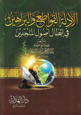 Al Adilatoul al Qawati' al barahin - Sheikh As-Sa'di
