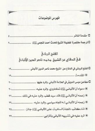 Al Fath ar-Rabbaniyou fi difa'i 'an ash-Sheikh al Albani - Sheikh Ahmad an-Najmi