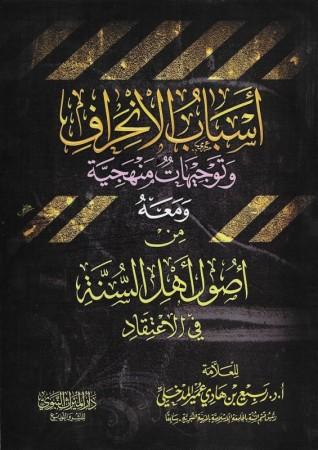 Asbab al inhiraf /Oussoul ahl as Sounnati fil i'tiqad - Sheikh Rabi'