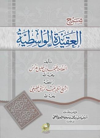 Charh al 'aqidah Wassitiyah - Sheikh al Harras / Sheikh al 'afifi