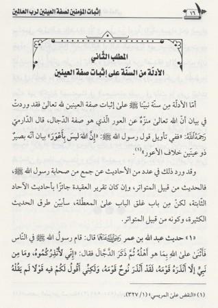 Ithbat al mou'minin li sifati al'aynayn li Rabbi al 'alamin - Sheikh adh-Dhafiri