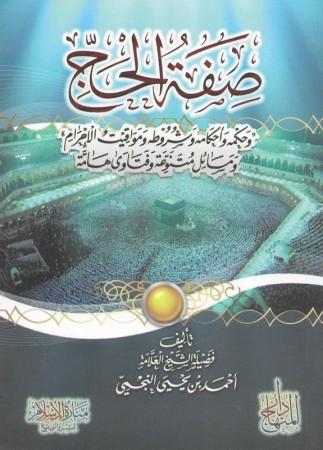Sifatou al Hajj - Sheikh an-Najmi