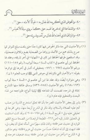 Ta'liqat al athariyah 'ala al 'aqidah at-Tahawiyah