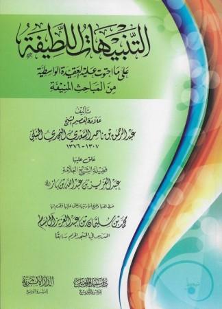 At-Tanbihat al Latifa 'ala al 'aqidah al wassitiyah