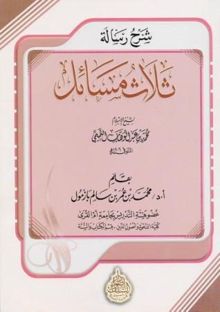 Charh Thalathou Massa-il - Sheikh Muhammad Bazmoul