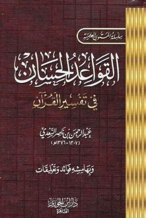 Matn al Qawa'id al Hissan fi Tafsir al Qur'an - Sheikh as-Sa'di