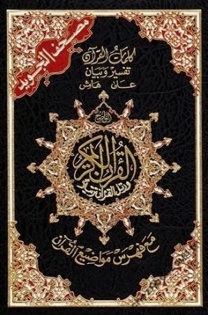 CORAN Tajwid HAFS Arabe Petit Format