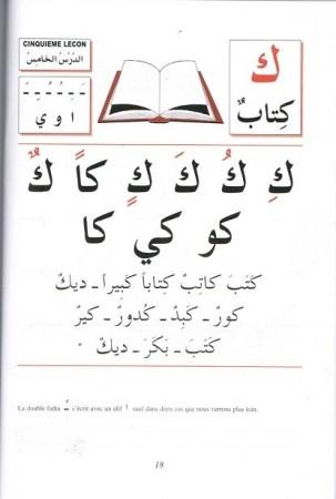 Pack Apprentissage de l'Arabe (3 volumes + cahier exercices)