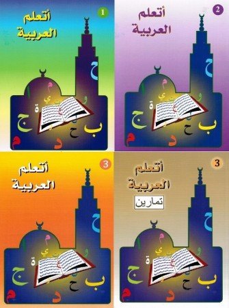 Pack Apprentissage de l'Arabe (3 volumes + cahier exercices)