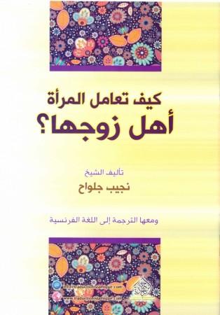 Comment traiter sa Belle-famille - Sheikh Nadjib
