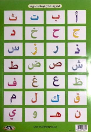 Autocollant Alphabet arabe