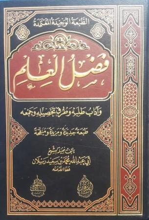 Fadl al 'ilm - Sheikh Raslan