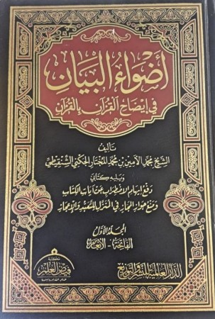 Adwa-ou al Bayan (5 Volumes) - Sheikh ach-Chanqiti