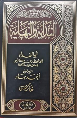 Al Bidayah wa an-Nihayah - Imam ibn Kathir