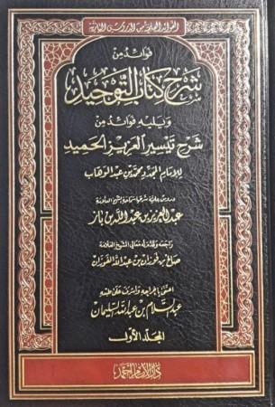 Fawa-id min Charh Kitab at-Tawhid - Sheikh ibn Baz