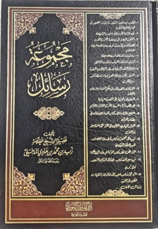 Majmou'atou Rasa-il - Sheikh Zayd ibn Hadi al Madkhali