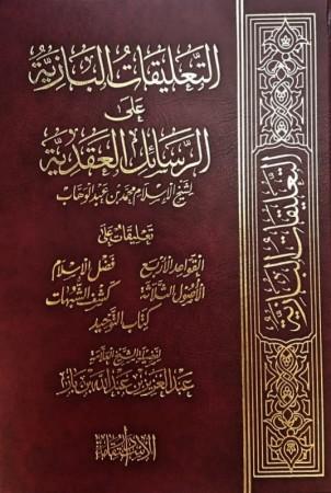 Ta'liqat al Baziyah 'ala ar-Rasa-il al 'aqadiyah - Sheikh Ibn Baz