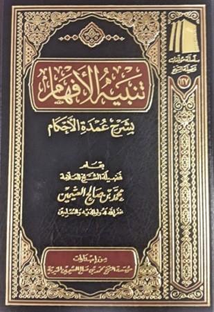 Tanbih al Afham bi Charh 'umdatoul ahkam - Sheikh al 'uthaymin