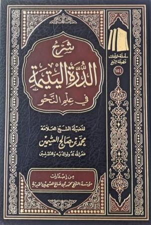 Charh ad-Dourrat al Yatim fi 'ilm an-Nahou
