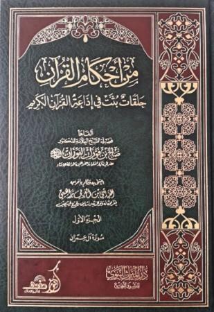 Min ahkam al Quran (2 volumes) - Sheikh Al Fawzan