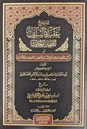 Charh 'aqidah as-Salaf Ashab al-Hadith - Sheikh Rabi' al Madkhali