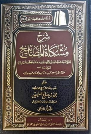 Charh Michkat al Masabih (2 volumes) - Sheikh al 'Uthaymin