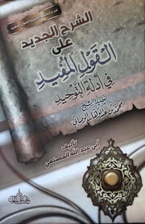 Qawl al Moufid Fi Adilati at-Tawhid - Sheikh al Wusabi