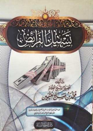 Tas-hil al fara-id - Sheikh al 'uthaymin
