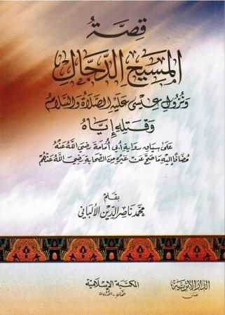 Qissat al Massih ad-Dajjal wa an-Nouzoul 'Issa - Sheikh al Albani