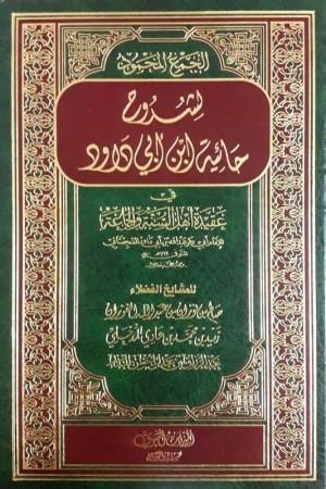 Chourouh Ha-iyah Ibn Abi Dawud - Sheikh Zayd Sheikh al Fawzan Sheikh 'abderRazzak