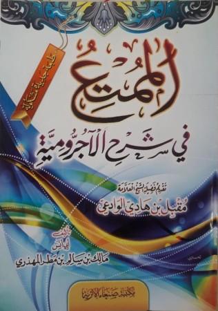 Al Moumti' fi Charh al Ajrumiyyah