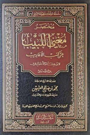 Mukhtasar Mughni al-Labib - Sheikh al 'Uthaymin