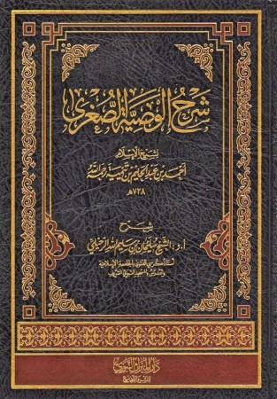 Charh Wassiyatou as-Sughra - Ibn Taymiyya - Sheikh ar-Rouhayli