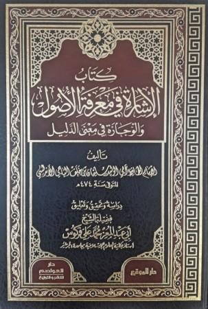 Kitab al Icharah fi ma'rifatil Oussoul - Sheikh Ferkous