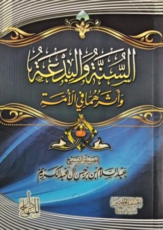 As-Sunnah wal Bid'ah - Sheikh Ibn Burjis