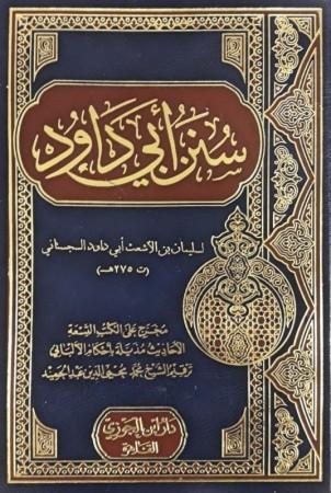 Sounan Abi Dawud (Harakat en Entier)