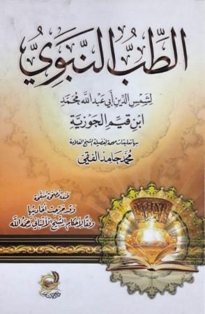 At-Tib an-Nabawi (La Médecine Prophétique) - Ibn al Qayyim