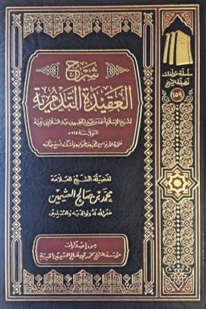 Charh al 'aqidah at-Tadmuriyah - Sheikh al 'Uthaymin