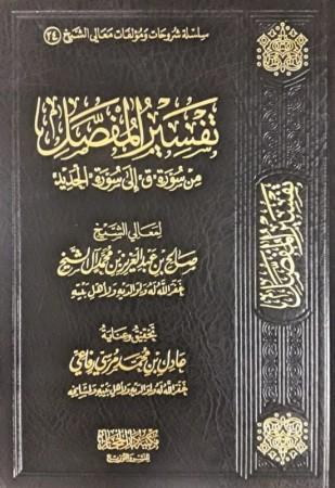 Tafsir al Mufassal (de Qaf à Al Hadid) - Sheikh Âl ash-Sheikh